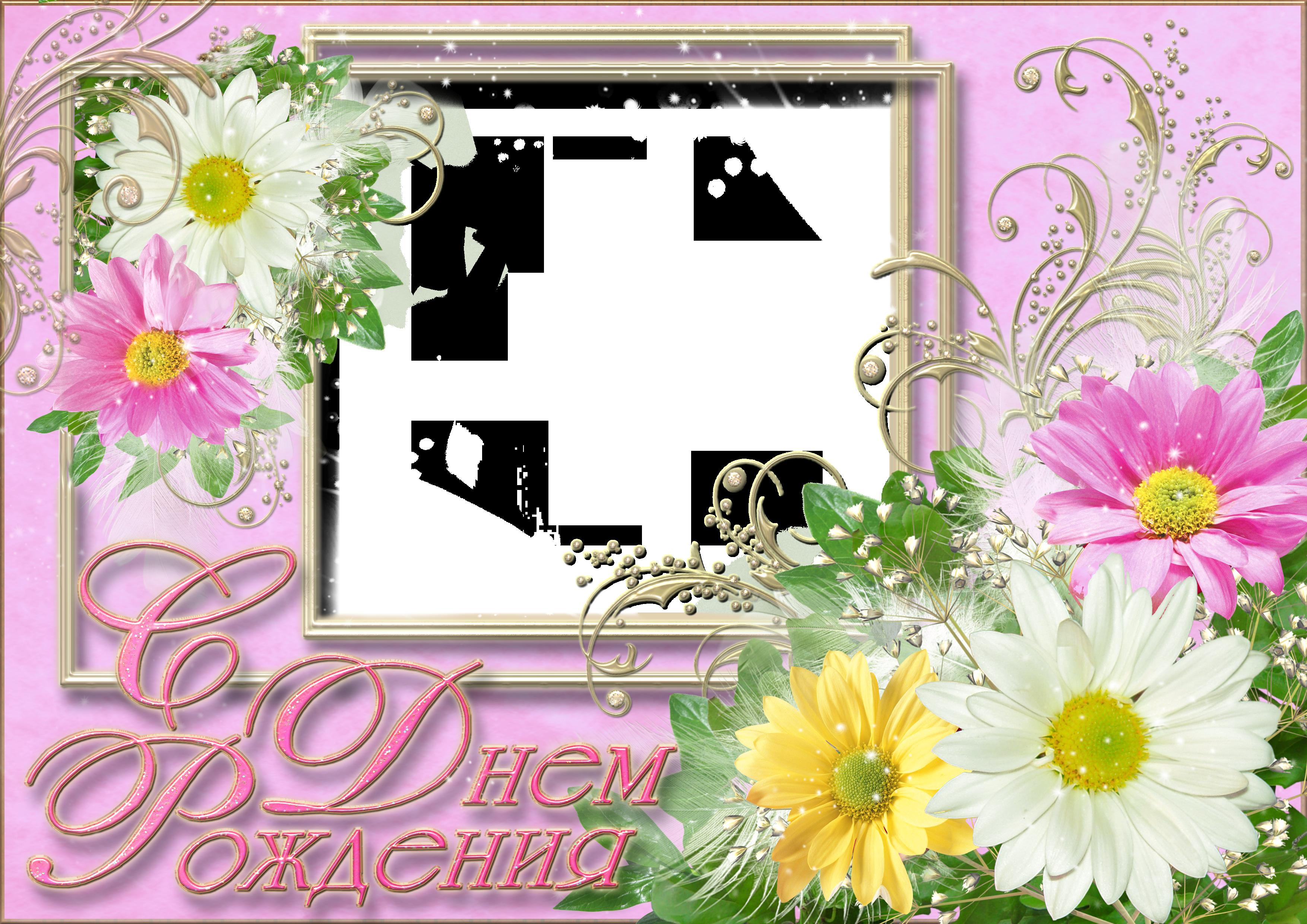 Шаблон открыток с днем рождения для фотошопа, именную открытку