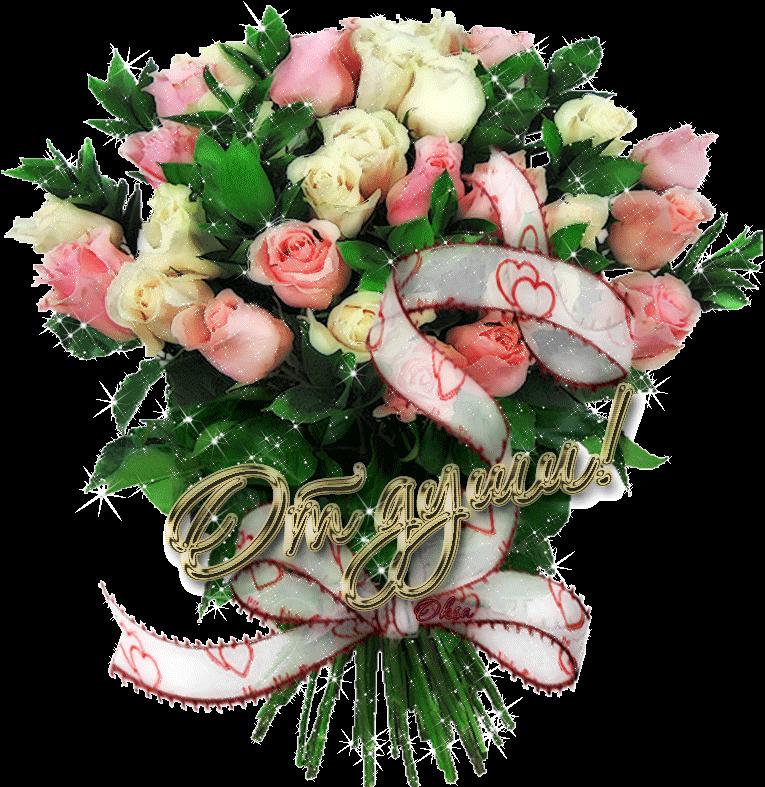 Гифы свадебные цветы, иванова