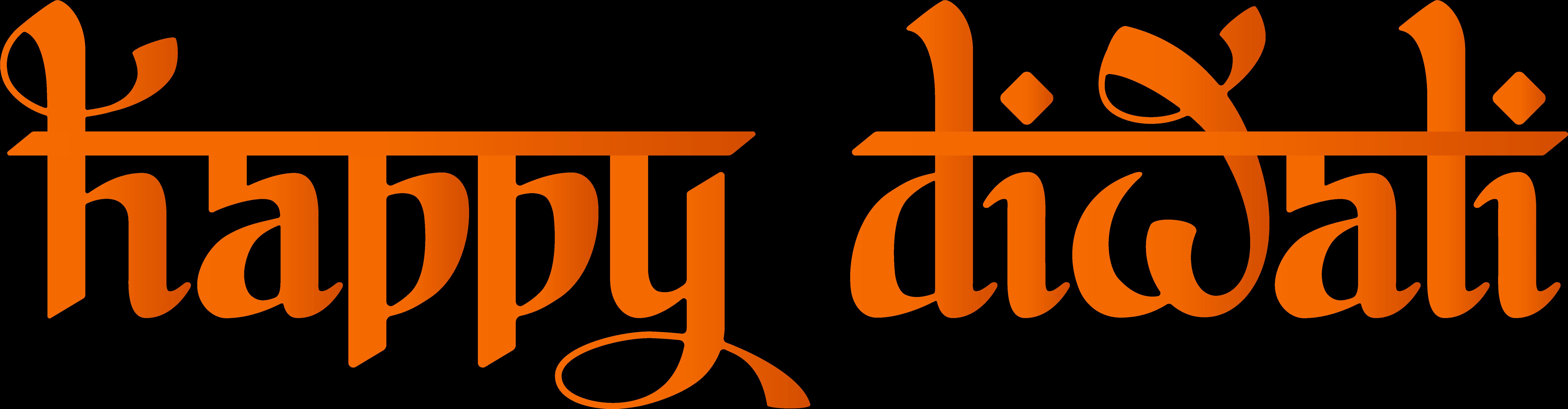 Happy Diwali Png Transparent Clip Art Image - Happy Diwali Text Png (8000x2201)