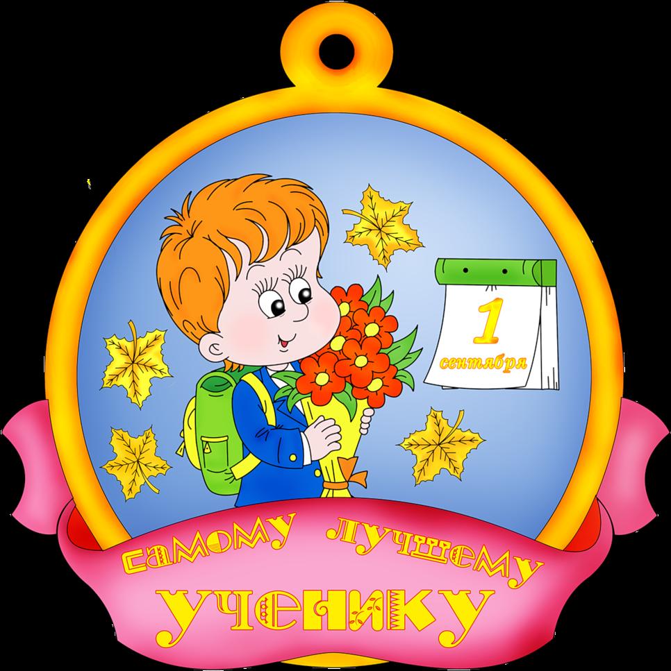 картинки медали для дошколят могут быть основаны