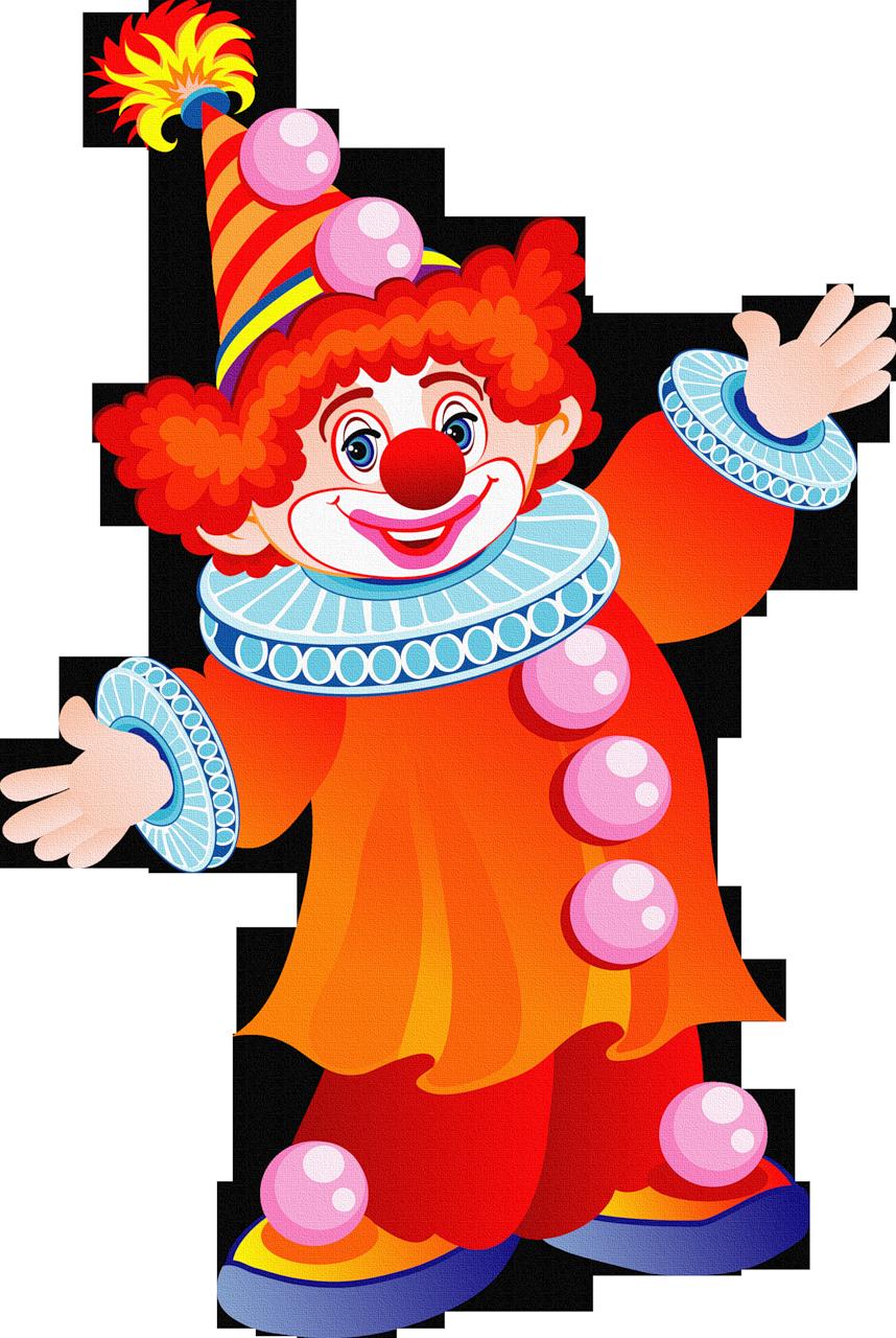 Картинки про клоуна, картинки прощай отпуск