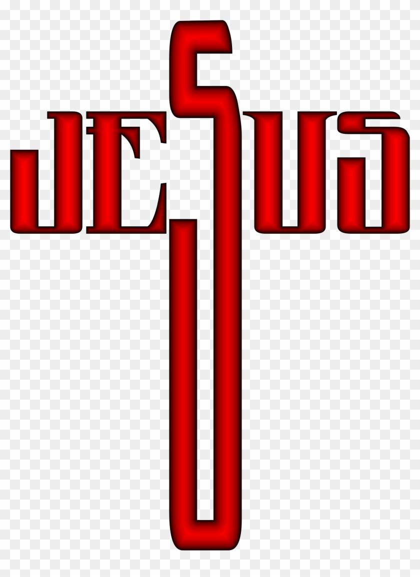 Jesus Cross Clip Art - Jesus Cross Clip Art #1609