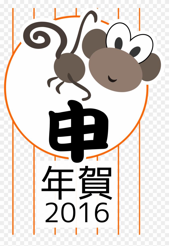 Japan Clip Art - Chinesische Tierkreis-ziegen-neues Jahr 2015 Postkarte #17637