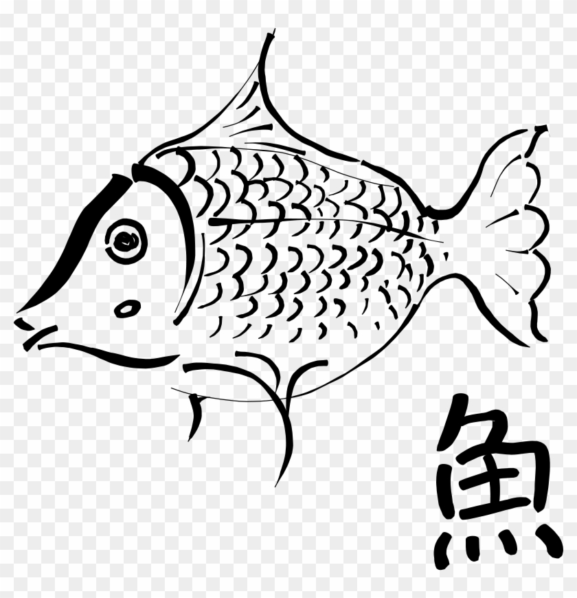 Similar Clip Art - Outline Of A Fish #473754
