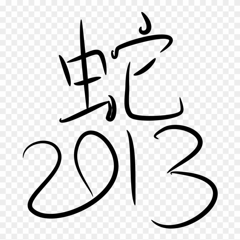 Chinese Zodiac #514128