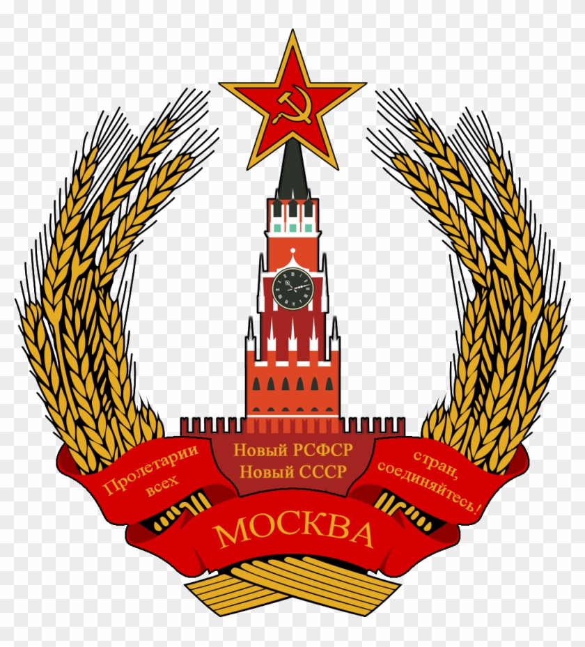 Coat Of Arms Of Moscow By Redrich1917 - Soviet Union Coat Of Arms #570471