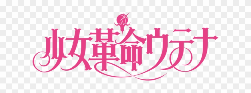01, February 4, 2018 - Revolutionary Girl Utena Logo #571269