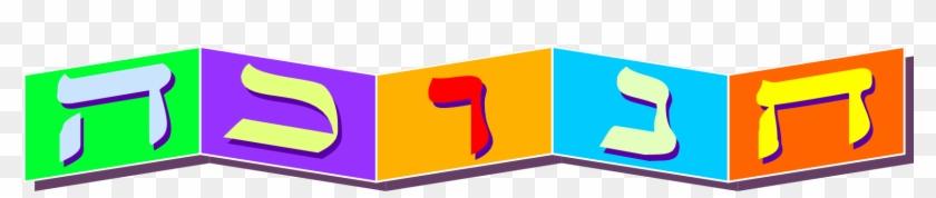 Hanukkah Menorah Judaism Candle Clip Art - Hanukkah #593039