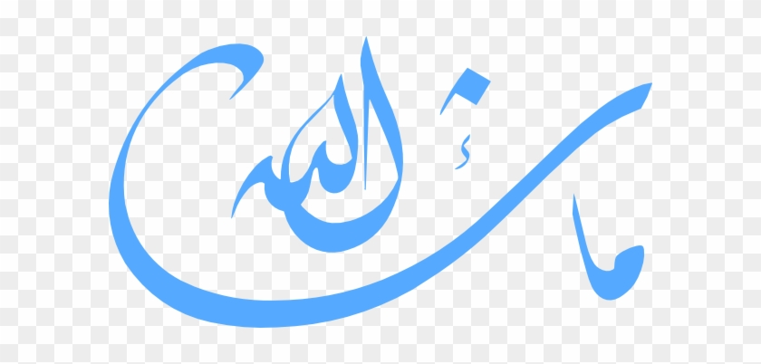 Ma Shaa Allah Clip Art At Clker - Ma Shaa Allah Png #118672