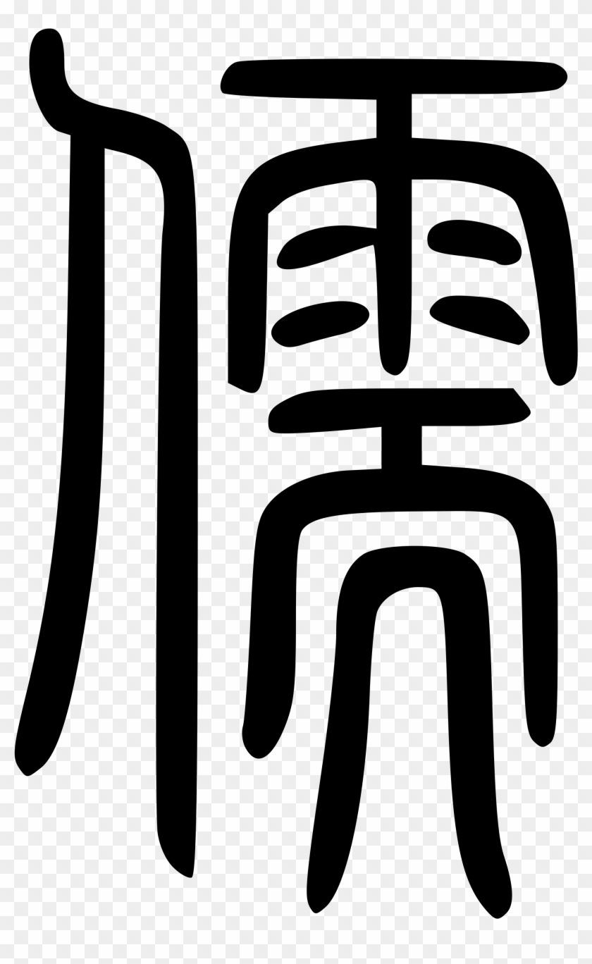 The Ancient Chinese Character For Ruism Confucianism Symbols And