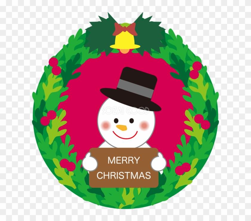 12月かわいい無料イラスト クリスマス リース イラスト かわいい Free Transparent Png Clipart Images Download