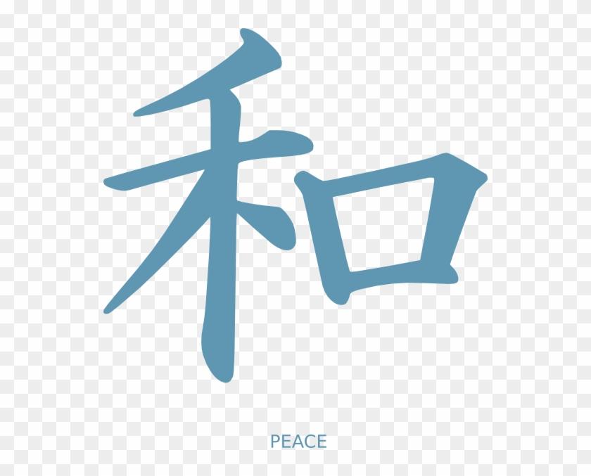 Peace Clip Art At Clker Com Vector Clip Art Online - Japanese Symbol For Peace #662722