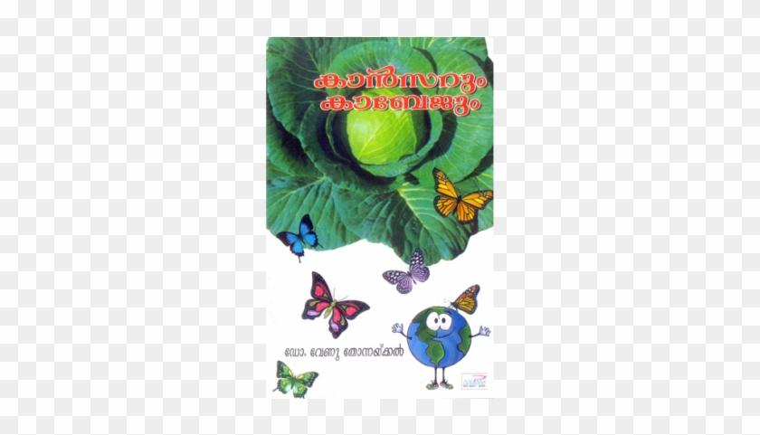 Cancerum Cabbagum - Planet Earth #668932
