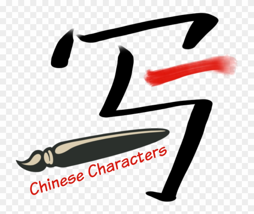 How To Write Chinese Characters Beautifully - Chinese Characters #711212