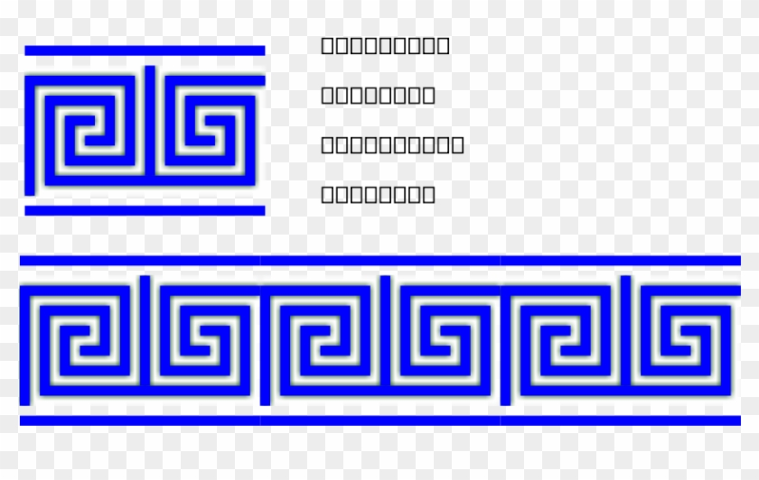 Greek Key T Shape/4 Turns/meander/lines Png Clip Arts - Greek Key Border Vector #131412
