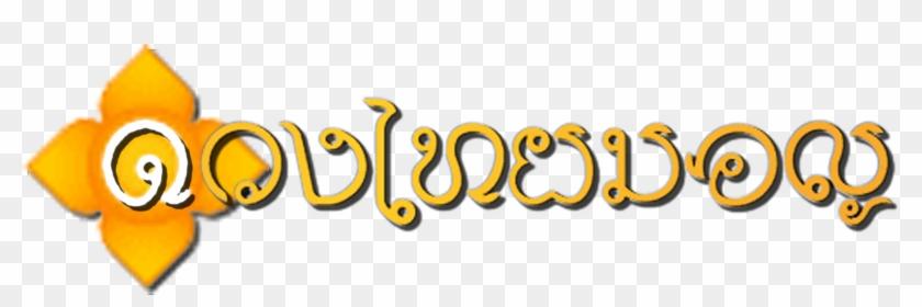 ดวงไทยมอญ โหราศาสตร์ ดวงมอญ โหราศาสตร์ไทย - Astrology #728326