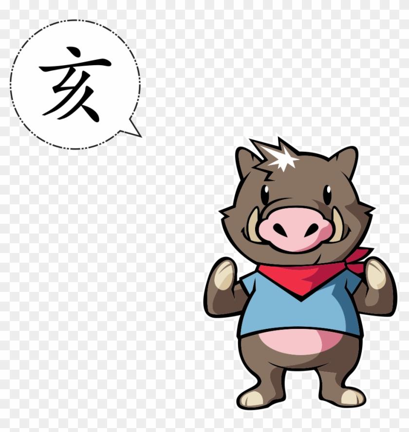 Domestic Pig Chinese Zodiac - Domestic Pig Chinese Zodiac #793422