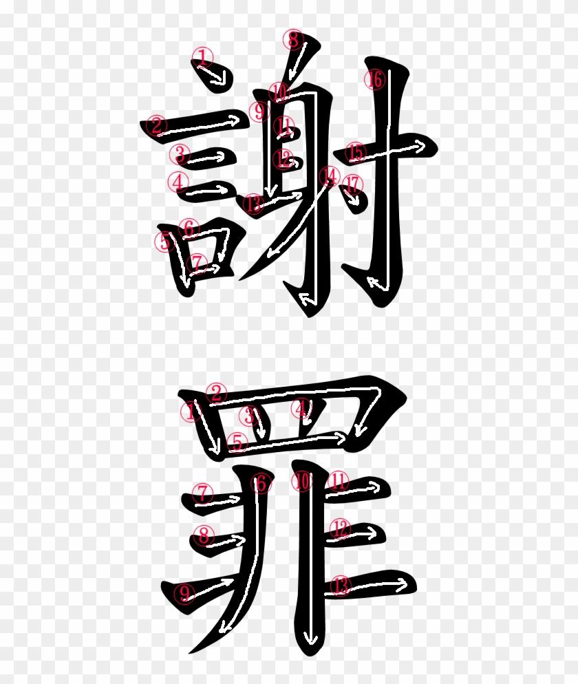 Kanji Stroke Order For Gratitude Japanese Symbol Free