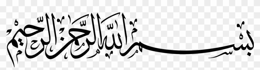 Best Of Bismillah Clip Art - Bismillah Ir Rahman Ir Rahim In Arabic #825197