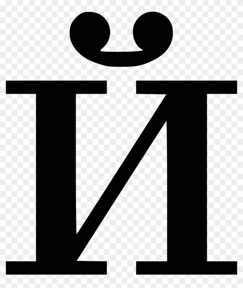 Big Image - Cyrillic Letter H #156439