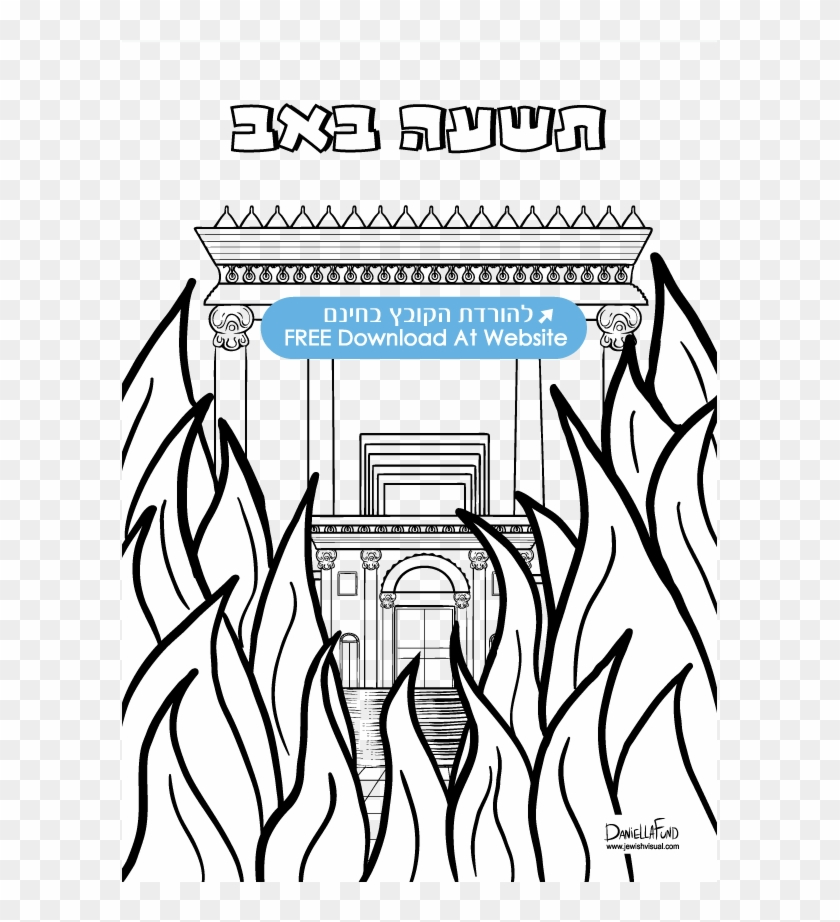 Free Coloring Page For Tisha B'av - Tisha B Av Coloring Pages - Free  Transparent PNG Clipart Images Download