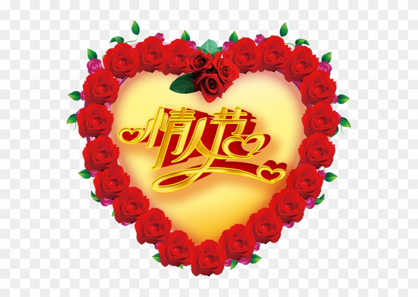 Happy Birthday To You Happiness Wife Romance - Valentine's Day #1048782