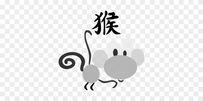 Chinese Horoscope Monkey Sign Character Clipart - Chinese Symbol Tattoos And Meanings #1064510