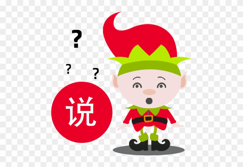 Don T Be Confused Like This Poor Elf Use The Written - Chinese Characters #1071558