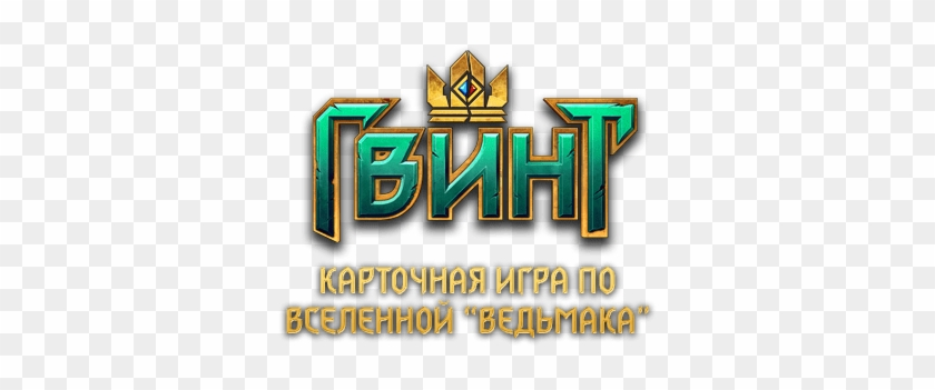 Выйти - Gwent: The Witcher Card Game #1082256