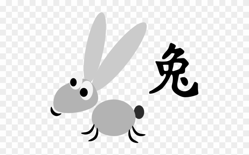 Chinese Horoscope Rabbit Sign Character Clipart Download - Chinese Symbol Tattoos And Meanings #1113704