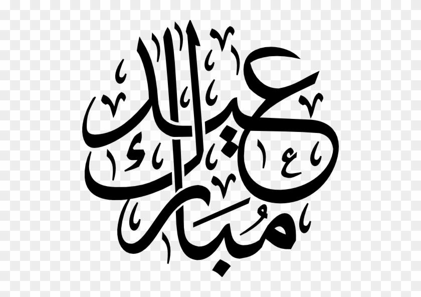 Eid Mubarak Clipart Eid Mubarak Logo Png Free Transparent Png Clipart Images Download