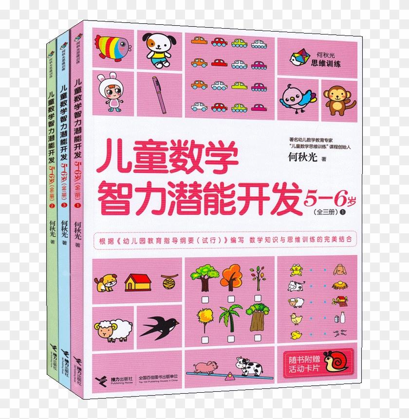 All 3 Books He Qiuguang Thinking Training Children's - Children Math Iq Training 5-6 Years Old 2 #1208089