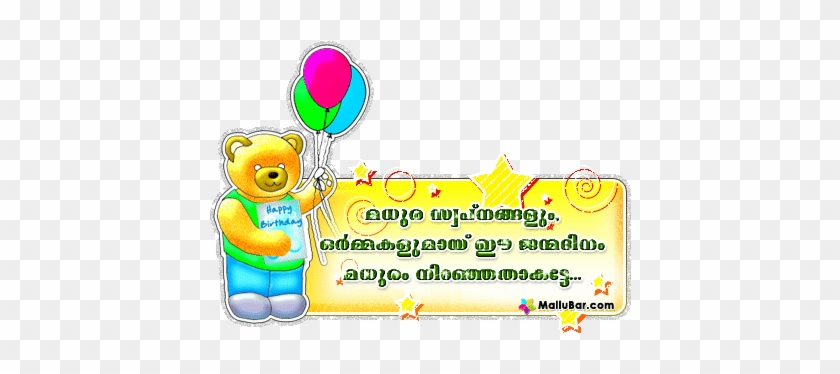 Stupendous Page 4 Birthday Greeting Cards Birthday Scraps Malayalam Happy Funny Birthday Cards Online Overcheapnameinfo