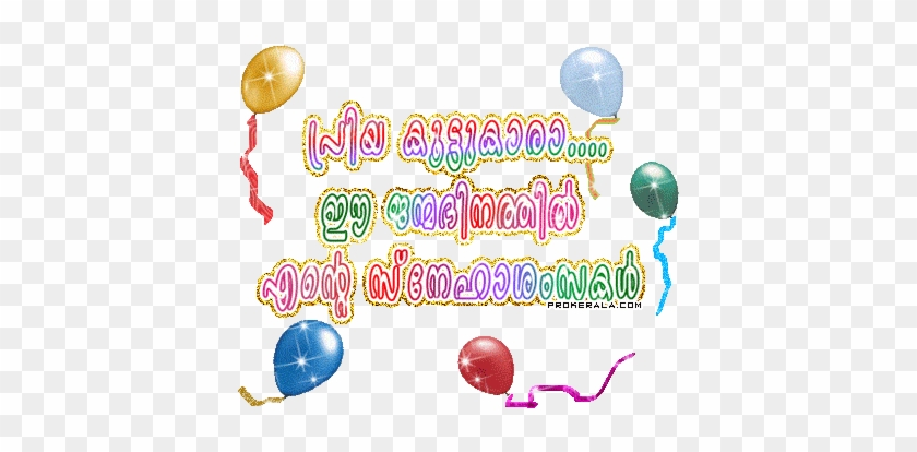 Awesome Happy Birthday Wishes In Malayalam Font Rhymes In Different Funny Birthday Cards Online Overcheapnameinfo