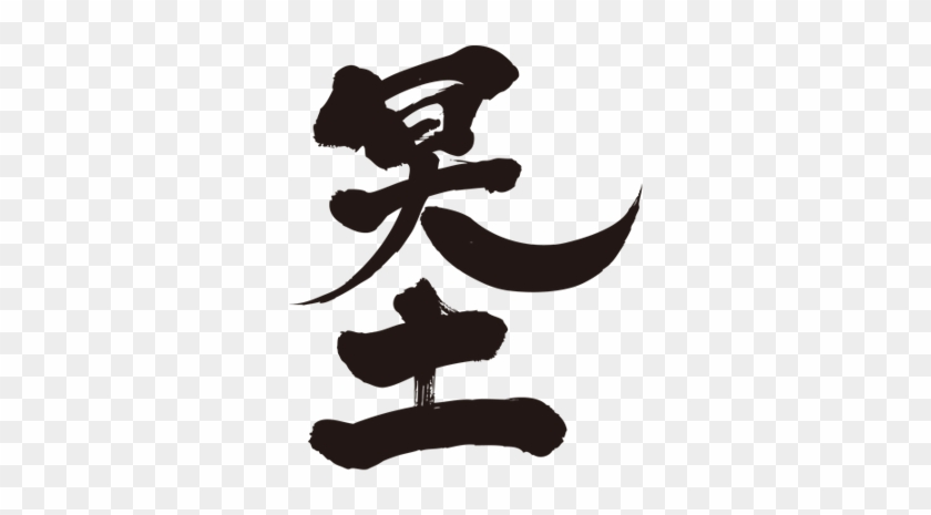 Other World Japanese Or Kanji Japanese Marriage Symbol Png Free