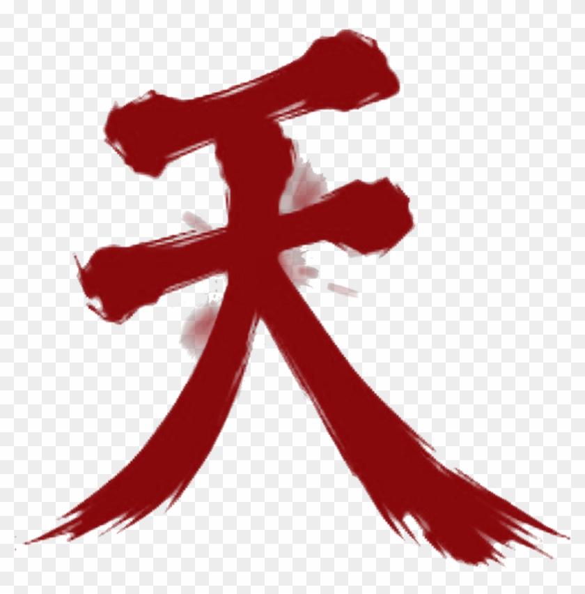 Ten Kanji By Raz5 Akuma Street Fighter Symbol Free Transparent Png Clipart Images Download