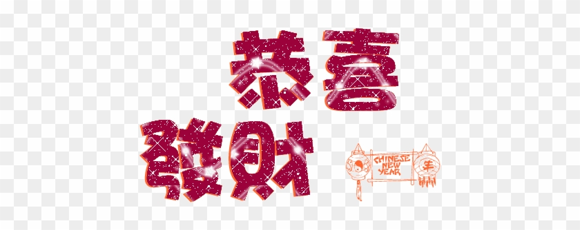animated chinese new year gif for chinese new year gif chinese new year 1334092