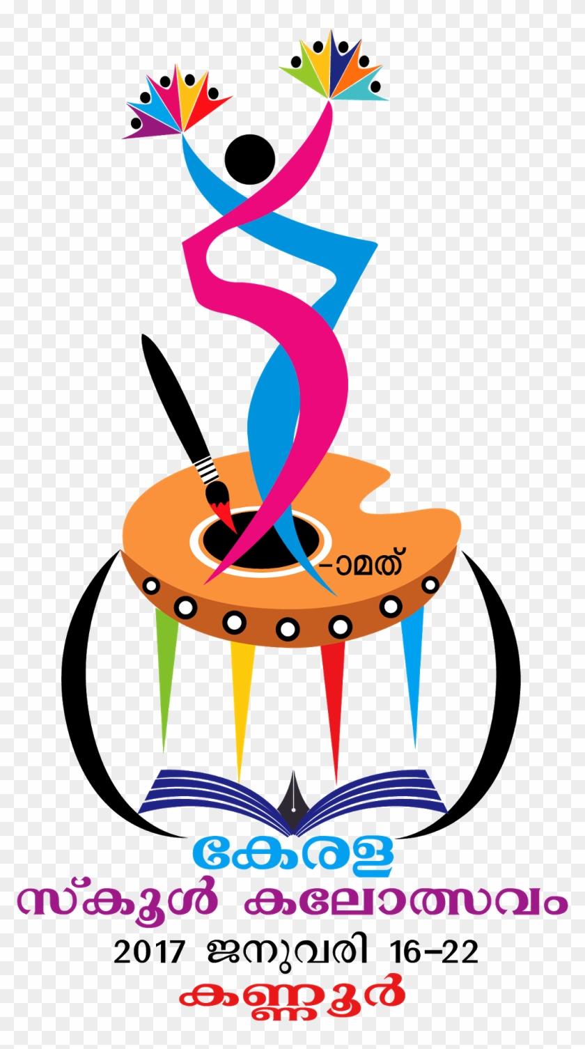 Sunday, January 15, - Kerala School Kalolsavam 2017 Logo #222986