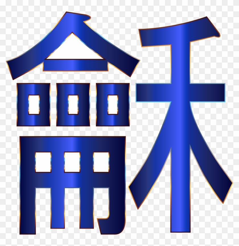 Clipart - Chinese Characters #243072