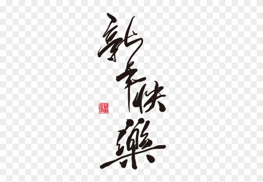 Happy New Year Icons - Chinese New Year Calligraphy #243493