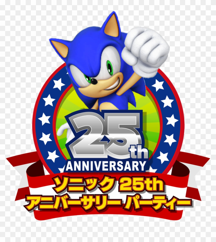 Sonic 25th Birthday Party Logo Recreation By Djsmp Sonic The Hedgehog 4 Free Transparent Png Clipart Images Download