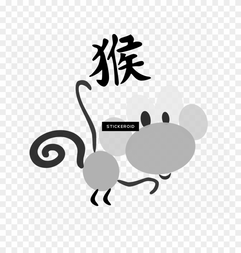 Chinese Horoscope Monkey Sign Character Clipart - Chinese Symbol Tattoos And Meanings #1754437