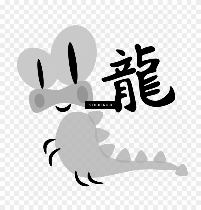 Chinese Horoscope Dragon Sign Character Clipart - Chinese Symbol Tattoos And Meanings #1754444