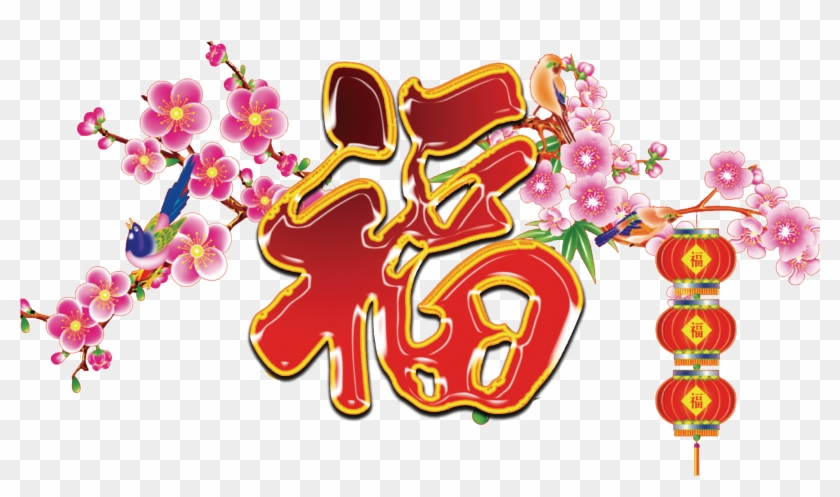 "Hu1ea3i Lu1ed9c Lunar New Year Spring Vietnamese People - Joy Sunday Cross Stitch Kits, Plum Flower Or 30.03""19.5"" #274843"