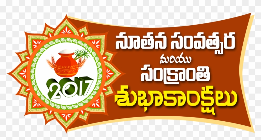 Happy New Year And Sankranthi Free Telugu Vector Ping - New Year ...