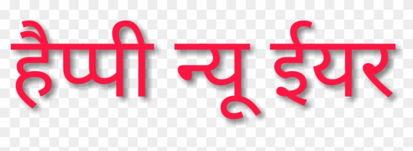 Happy New Year 2018 Png Collection - Happy New Year 2018 Wishes In Hindi #384990