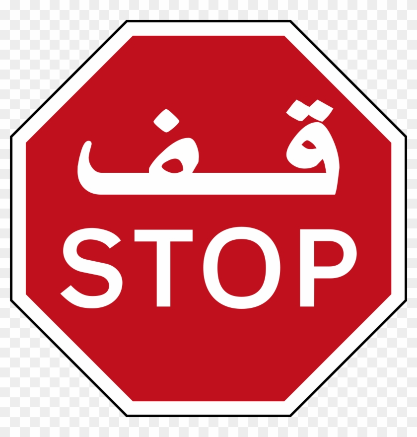 Stop Sign - Stop Sign English And Arabic #66303