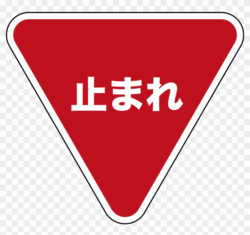 Open - Japanese Stop Sign #66381