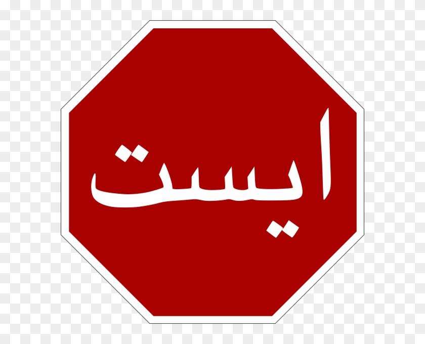Download - Stop Sign #66389