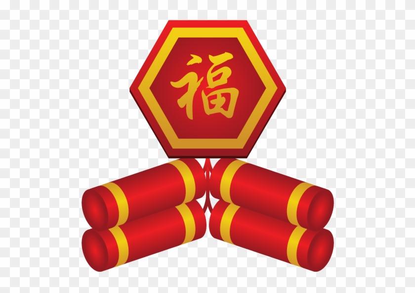 Firecracker Icon Png - Chinese New Year Emoji #386126
